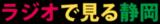 ラジオで見る静岡 - Kmix